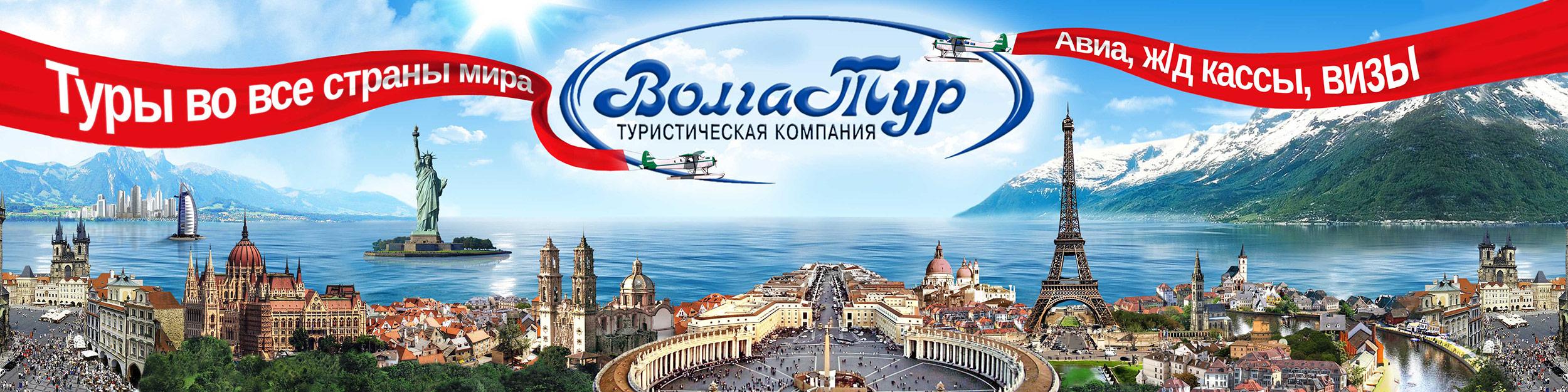 Туристическая компания